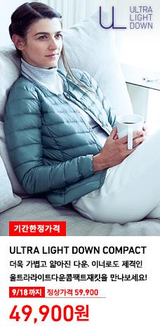 WOMEN ULTRA LIGHT DOWN COMPACT 울트라라이트콤팩트다운재킷 착용 모델 이미지. 더욱 가벼고 얇아진 다운. 이너로도 제격인 울트라라이트콤팩트다운재킷을 만나보세요! 9월 18일까지 기간한정가격 49,900원 (정상가격 59,900원)