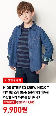 KIDS STRIPED CREW NECK T 보더크루넥티셔츠 착용 모델 이미지. 캐주얼한 스타일링을 연출하기에 제격인 다양한 보더 티셔츠를 만나보세요! 9월 18일까지 기간한정가격 9,900원 (정상가격 12,900원)