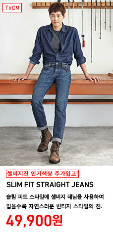 SLIM FIT STRAIGHT JEANS 슬림피트스트레이트진 착용 모델 이미지. 슬림 피트 스타일에 셀비지 데님을 사용하여 입을수록 자연스러운 빈티지 스타일의 진. 정상가격 49,900원