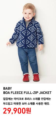 BABY BOA FLEECE FULL ZIP JACKET  보아후리스풀짚재킷 착용 모델 이미지. 겉감에는 마이크로 후리스 소재를 안감에는 부드럽고 따뜻한 보아 소재를 사용한 재킷. 정상가격 29,900원