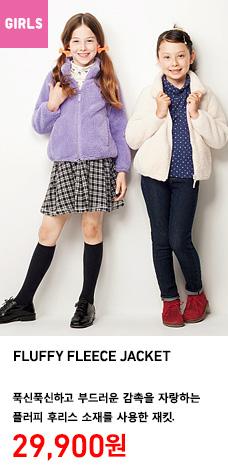 KIDS FLUFFY FLEECE JACKET 플러피후리스 착용 모델 이미지. 푹신푹신하고 부드러운 감촉을 자랑하는 플러피 후리스 소재를 사용한 재킷. 정상가 29,900원