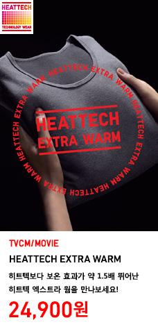 WOMEN MEN HEATTECH EXTRA WARM 히트텍엑스트라웜 상품 이미지. 히트텍보다 보온 효과가 약 1.5배 뛰어난 히트텍 엑스트라 웜을 만나보세요! 정상가 24,900원