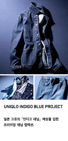 UNIQLO INDIGO BLUE PROJECT 진 상품 이미지. 일본 고유의 인디고 데님 색상을 입힌 프리미엄 데님 컬렉션. 일부 상품 기간한정