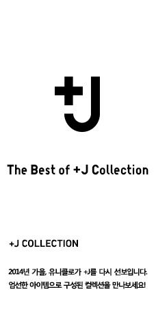 WOMEN MEN +J COLLECTION 2014년 가을, 유니클로가 +J를 다시 선보입니다. 엄선한 아이템으로 구성된 컬렉션을 만나보세요!