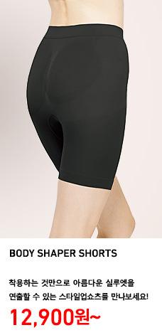 WOMEN BODY SHAPER SHORTS 스타일업쇼츠 착용 모델 이미지. 착용하는 것만으로 아름다운 실루엣을 연출할 수 있는 스타일업쇼츠를 만나보세요! 정상가격 12,900원