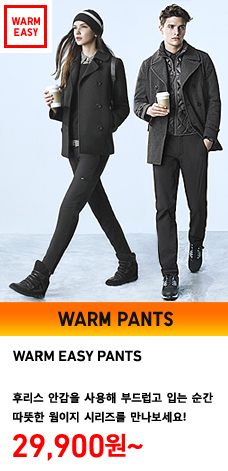 WOMEN MEN WARM EASY PANTS 웜이지슬림스트레치팬츠 착용 모델 이미지. 후리스 안감을 사용해 부드럽고 입는 순간 따뜻한 웜이지 시리즈를 만나보세요! 정상가격 29,900원부터
