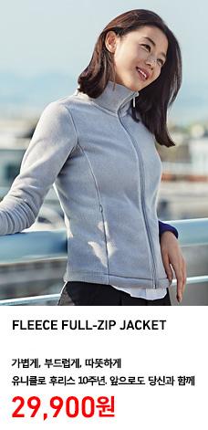 WOMEN FLEECE FULL ZIP JACKET 후리스풀짚재킷 착용 모델 이미지.  유니클로 후리스 10주년. 앞으로도 당신과 함께 정상가격 29,900원