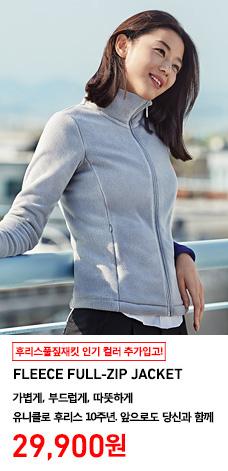 WOMEN FLEECE FULL ZIP JACKET 후리스풀짚재킷 착용 모델 이미지. 가볍게, 부드럽게, 따뜻하게 유니클로 후리스 10주년. 앞으로도 당신과 함께 정상가격 29,900원