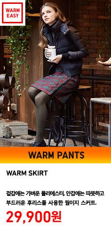 WOMEN WARM SKIRT 웜이지스커트 착용 모델 이미지. 겉감에는 가벼운 폴리에스터, 안감에는 따뜻하고 부드러운 후리스를 사용한 웜이지 스커트. 정상가격 29,900원