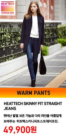 WOMEN HEATTECH SKINNY FIT STRAIGHT JEANS 히트텍스키니피트스트레이트진 착용 모델 이미지. 뛰어난 발열 보온 기능과 다리 라인을 아름답게 보여주는 히트텍스키니피트스트레이트진. 정상가격 49,900원