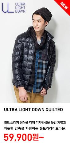 MEN ULTRA LIGHT DOWN QUILTED 울트라라이트다운재킷퀼팅 착용 모델 이미지. 퀼트 스티치 장식을 더해 디자인성을 높인 가볍고 따뜻한 감촉을 자랑하는 울트라라이트다운. 정상가격 59,900원부터