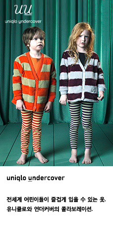 KIDS UNIQLO UNDERCOVER UU 상품 착용 모델 이미지. 유니클로 언더커버와의 콜라보레이션. 10월 30일 목요일 온라인 및 전국 매장 판매개시