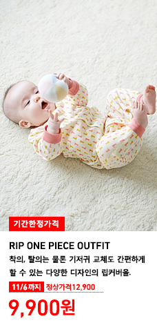 BABY RIP ONE PIECE OUTFIT 립커버올 착용 모델 이미지. 착의, 탈의는 물론 기저귀 교체도 간편하게 할 수 있는 다양한 디자인의 립커버올. 11월 6일까지 기간한정가격 9,900원 (정상가격 12,900원)