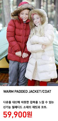 KIDS LIGHT WARM PADED JACKET, COAT 웜패디드 재킷, 코트 착용 모델 이미지. 다운을 대신해 따뜻한 감촉을 느낄 수 있는 신기능 웜패디드 소재의 재킷과 코트. 정상가 59,900원