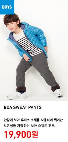 KIDS BOA SWEAT PANTS 보아스웨트팬츠 착용 모델 이미지. 안감에 보아 후리스 소재를 사용하여 뛰어난 보온성을 자랑하는 보아 스웨트 팬츠. 정상가격 19,900원