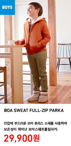KIDS BOA SWEAT FULL ZIP PARKA 보아스웨트풀짚파카 상품 이미지. 안감에 부드러운 보아 후리스 소재를 사용하여 보온성이 뛰어난 스웨트 파카. 정상가격 29,900원