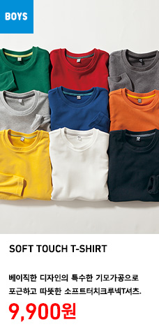 KIDS SOFT TOUCH T SHIRT 소프트터치티셔츠 상품 이미지. 베이직한 디자인의 특수한 기모가공으로 포근하고 따뜻한 소프트터치크루넥티셔츠. 정상가격 9,900원