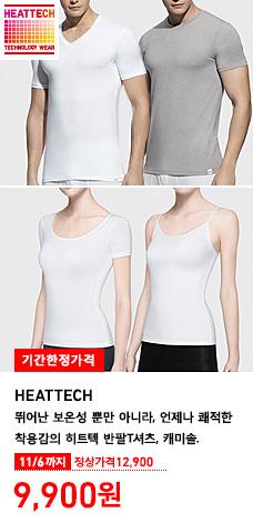 WOMEN MEN HEATTECH T SHIRT, CAMISOLE 히트텍 착용 모델 이미지. 뛰어난 보온성 뿐만 아니라, 언제나 쾌적한 착용감의 히트텍 반팔 티셔츠, 캐미솔. 11월 6일까지 기간한정가격 9,900원 (정상가 12,900원)