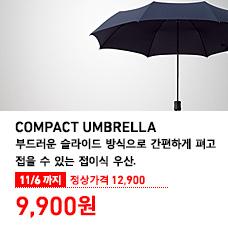 WOMEN MEN COMPACT UMBRELLA 컴팩트엄브렐라 상품 이미지. 부드러운 슬라이드 방식으로 간편하게 펴고 접을 수 있는 접이식 우산. 11월 6일까지 기간한정가격 9,900원 (정상가격 12,900원)