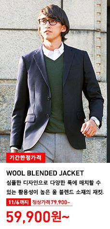 MEN WOOL BLENDED JACKET 울블렌드재킷 착용 모델 이미지. 심플한 디자인으로 다양한 룩에 매치할 수 있는 활용성이 높은 울 블렌드 소재의 재킷. 11월 6일까지 기간한정가격 59,900원부터 (정상가격 79,900원부터)