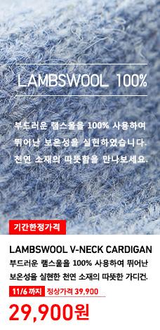 MEN LAMBSWOOL 100% 램스울 소재 이미지. LAMBSWOOL 100%. 부드러운 램스울을 100% 사용하여 뛰어난 보온성을 실현하였습니다. 천연 소재의 따뜻함을 만나보세요. 부드러운 램스울을 100% 사용하여 뛰어난 보온성을 실현한 천연 소재의 따뜻한 가디건. 11월 6일까지 기간한정가격 29,900원 (정상가 39,900원)
