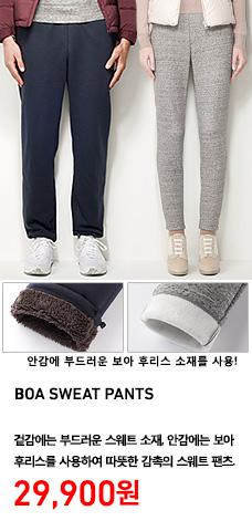 MEN BOA SWEAT PANTS 보아스웨트팬츠 상품 이미지. 겉감에는 부드러운 스웨트 소재, 안감에는 보아 후리스를 사용하여 따뜻한 감촉의 스웨트 팬츠. 정상가 29,900원