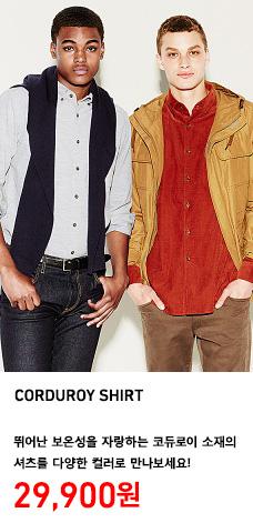 MEN CORDUROY SHIRT 코듀로이셔츠 착용 모델 이미지. 뛰어난 보온성을 자랑하는 코듀로이 소재의 셔츠를 다양한 컬러로 만나보세요! 정상가격 29,900원