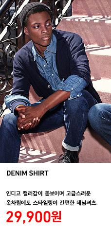 WOMEN MEN DENIM SHIRT 데님셔츠 착용 모델 이미지. 인디고 컬러감이 돋보이며 고급스러운 옷차림에도 스타일링이 간편한 데님셔츠. 정상가 29,900원