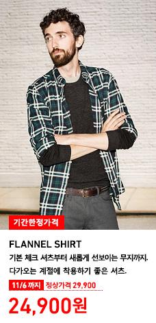 MEN FLANNEL SHIRT 플란넬셔츠 착용 모델 이미지. 기본 체크 셔츠부터 새롭게 선보이는 무지까지. 다가오는 계절에 착용하기 좋은 셔츠. 11월 6일까지 기간한정가격 24,900원 (정상가격 29,900원)