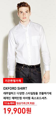 MEN OXFORD SHIRT 옥스포드셔츠 착용 모델 이미지. 캐주얼하고 다양한 스타일링을 연출하기에 제격인 매력만점 아이템 옥스포드셔츠. 11월 6일까지 기간한정가격 19,900원 (정상가격 29,900원)