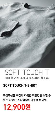 MEN SOFT TOUCH T-SHIRT 소프트터치T셔츠 착용 모델 이미지. 폭신폭신한 촉감과 따뜻한 착용감을 느낄 수 있는 다양한 스타일링이 가능한 아이템. 정상가 12,900원