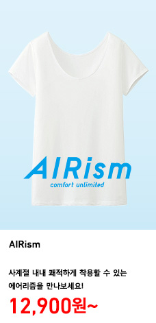 WOMEN MEN AIRism 에어리즘크루넥티셔츠 착용 모델 이미지. 사계절 내내 쾌적하게 착용할 수 있는 에어리즘을 만나보세요! 정상가 12,900원