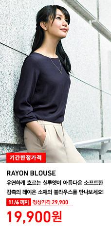 WOMEN RAYON BLOUSE 레이온 블라우스 착용 모델 이미지. 유연하게 흐르는 실루엣이 아름다운 소프트한 감촉의 레이온 소재의 블라우스를 만나보세요! 11월 6일까지 기간한정가격 19,900원 (정상가격 29,900원)