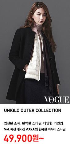 WOMEN UNIQLO OUTER COLLECTION 울블렌드노칼라코트 착용 모델 이미지. 엄선된 소재. 완벽한 스타일. 다양한 라인업. No1. 패션 매거진 보그와 함께한 아우터 스타일 정상가 49,900원부터