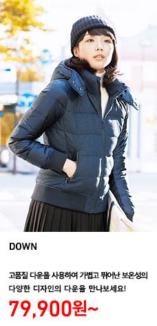 WOMEN DOWN 스트레치다운재킷 착용 모델 이미지. 고품질 다운을 사용하여 가볍고 편안한 착용감을 자랑하는 다양한 디자인의 다운. 정상가격 79,900원부터