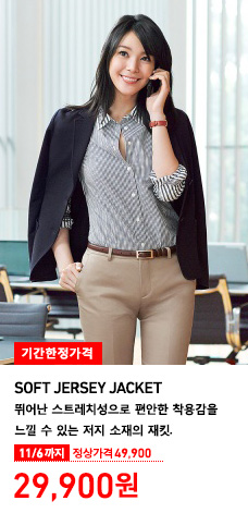 WOMEN SOFT JERSEY JACKET 소프트저지재킷 착용 모델 이미지. 뛰어난 스트레치성으로 편안한 착용감을 느낄 수 있는 저지 소재의 재킷. 11월 6일까지 기간한정가격 29,900원 (정상가격 49,900원)