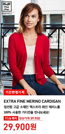 WOMEN EXTRA FINE MERINO CARDIGAN EFM가디건 착용 모델 이미지. 엄선된 고급 소재인 엑스트라 화인 메리노를 100% 사용한 가디건을 만나보세요! 11월 6일까지 기간한정가격 29,900원 (정상가격 39,900원)