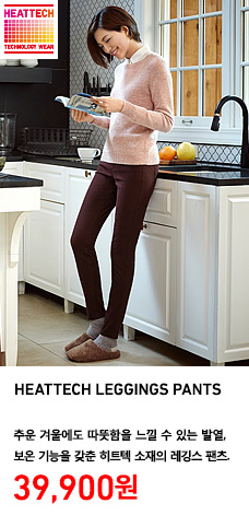 WOMEN HEATTECH LEGGINGS PANTS 히트텍레깅스팬츠 착용 모델 이미지. 추운 겨울에도따뜻함을 느낄 수 있는 발열, 보온 기능을 갖춘 히트텍 소재의 레깅스 팬츠. 정상가격 39,900원