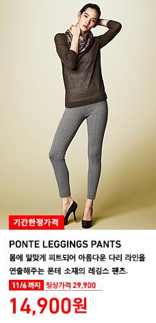 WOMEN PONTE LEGGINGS PANTS 폰테레깅스팬츠 착용 모델 이미지. 몸에 알맞게 피트되어 아름다운 다리 라인을 연출해주는 폰테 소재의 레깅스 팬츠. 11월 6일까지 기간한정가격 14,900원 (정상가격 29,900원)