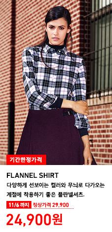 WOMEN FLANNEL SHIRT 플란넬셔츠 착용 모델 이미지. 다양하게 선보이는 컬러와 무늬로 다가오는 계절에 착용하기 좋은 셔츠. 11월 6일까지 기간한정가격 24,900원 (정상가격 29,900원)