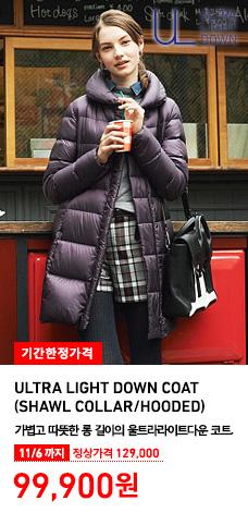 WOMEN ULTRA LIGHT DOWN COAT (SHAWL COLLAR, HOODED) 울트라라이트다운숄칼라코트 착용 모델 이미지. 가볍고 따뜻한 롱 길이의 울트라라이트다운 코트. 11월 6일까지 기간한정가격 99,900원 (정상가격 129,000원)