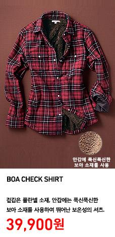 WOMEN BOA CHECK SHIRT 보아체크셔츠 상품 이미지. 겉감은 플란넬 소재, 안감에는 푹신푹신한 보아 소재를 사용하여 뛰어난 보온성의 셔츠. 정상가격 39,900원