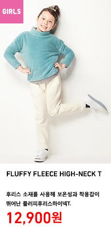 KIDS FLUFFY FLEECE HIGH-NECK T 플러피후리스하이넥티셔츠 착용 모델 이미지. 후리스 소재를 사용해 보온성과 착용감이 뛰어난 플러 1f7a 피후리스하이넥티셔츠. 정상가격 12,900원