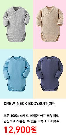 BABY CREW NECK BODYSUIT 크루넥바디수트 상품 이미지. 코튼 100% 소재로 섬세한 아기 피부에도 안심하고 착용할 수 있는 크루넥 바디수트. 정상가격 12,900원