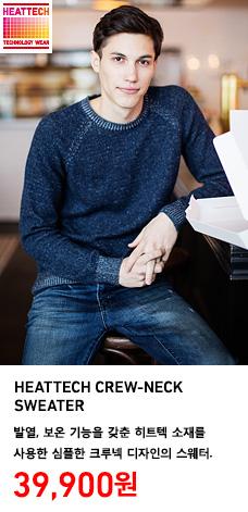 MEN HEATTECH CREW NECK SWEATER SWEATER 히트텍크루넥스웨터 착용 모델 이미지. 발열, 보온 기능을 갖춘 히트텍 소재를 사용한 심플한 크루넥 디자인의 스웨터. 정상가격 39,900원