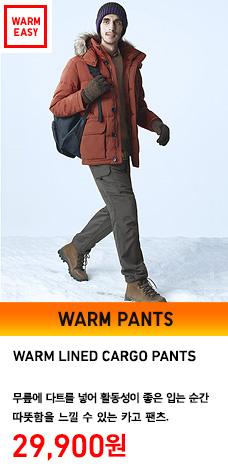 MEN WARM LINED CARGO PANTS 웜이지카고팬츠 착용 모델 이미지. 무릎에 다트를 넣어 활동성이 좋은 입는 순간 따뜻함을 느낄 수 있는 카고 팬츠. 정상가격 29,900원