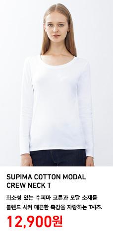 WOMEN SUPIMA COTTON MODAL CREW NECT T 수피마코튼모달크루넥티셔츠 착용 모델 이미지. 희소성 있는 수피마 코튼과 모달 소재를 블렌드 시켜 매끈한 촉감을 자랑하는 티셔츠. 정상가격 12,900원