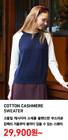 WOMEN COTTON CAS 1f7a HMERE SWEATER 코튼캐시미어스웨터 착용 모델 이미지. 고품질 캐시미어 소재를 블렌드한 부드러운 감촉의 겨울부터 봄까지 입을 수 있는 스웨터. 정상가격 29,900원부터