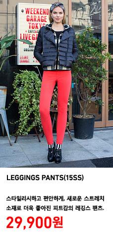 WOMEN LEGGINGS PANTS 레깅스팬츠 착용 모델 이미지. 스타일리시하고 편안하게, 새로운 스트레치 소재로 더욱 좋아진 피트감의 레깅스 팬츠. 정상가격 29,900원