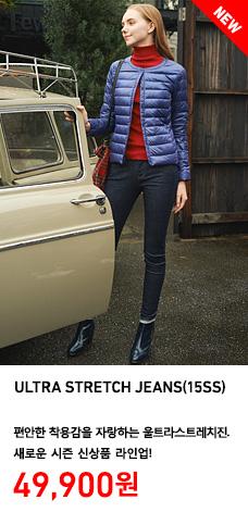 WOMEN ULTRA STRETCH JEANS(15SS) 울트라스트레치진 착용 모델 이미지. 편안한 착용감을 자랑하는 울트라스트레치진. 새로운 시즌 신상품 라인업! 정상가격 49,900원